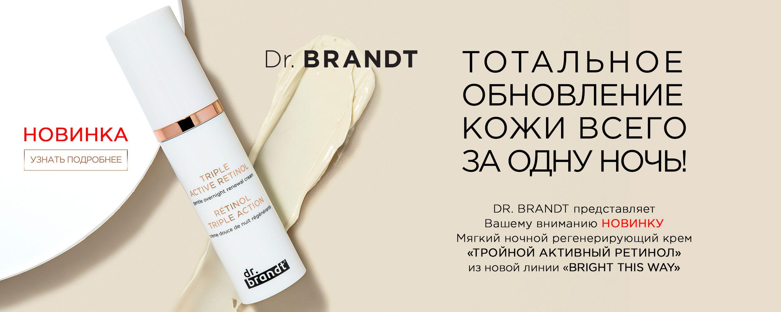 BR-Triple-active-retinol